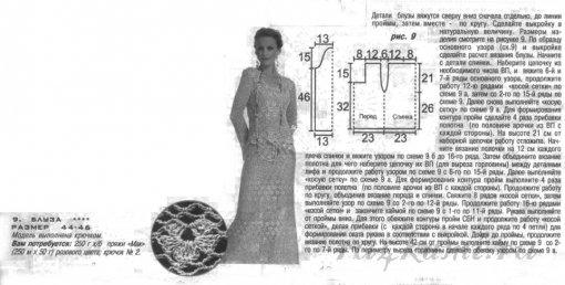 Изящный вязаный костюм