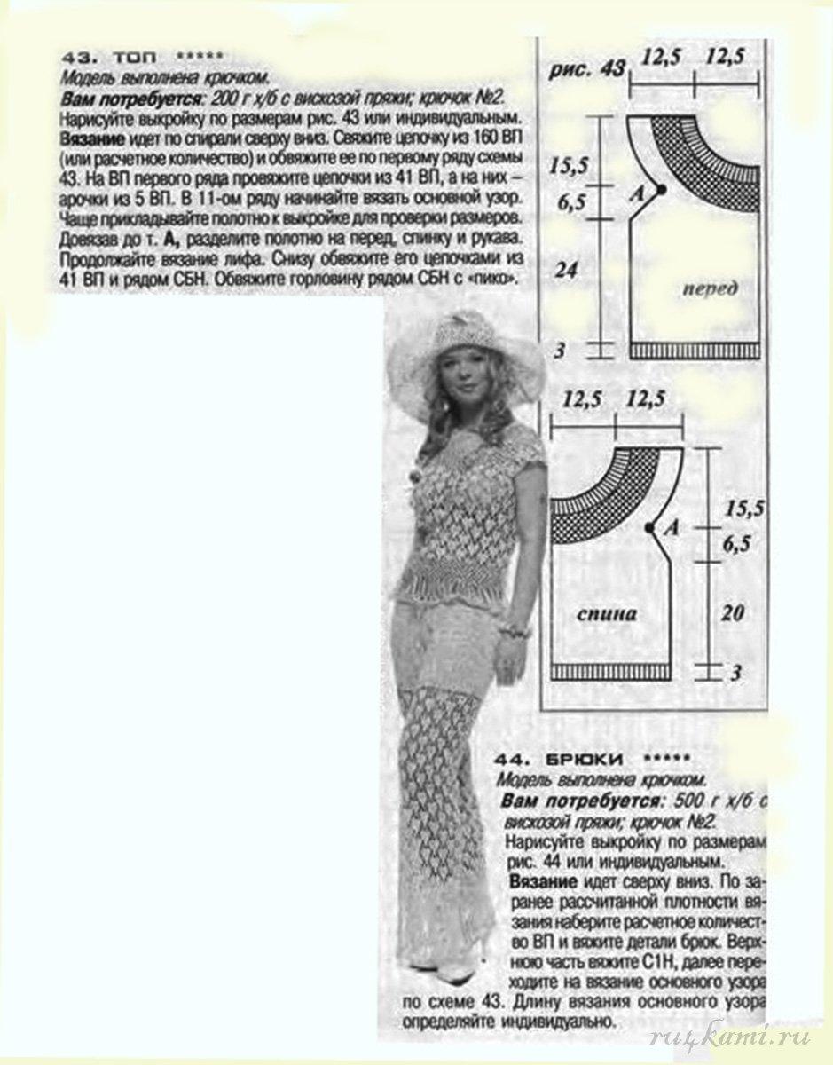 Схема костюм вязаный брючный костюм