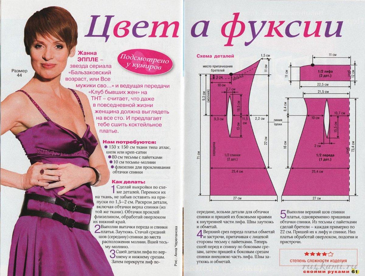 Простые платья своими руками с выкройкой фото