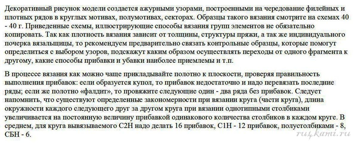 http://ru4kami.ru/uploads/posts/2014-08/1408732760_137l.jpg