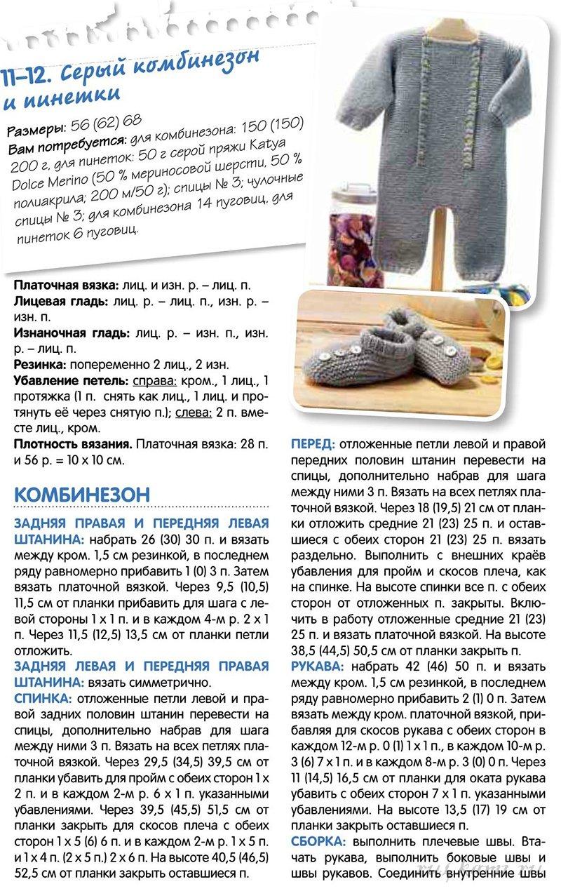 Вязание комбинезонов для малышей до года спицами с описанием