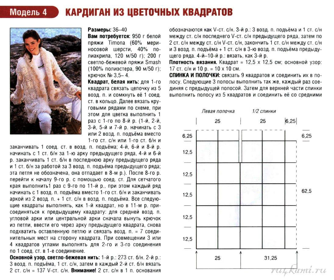 Вязание крючком квадратами кардиган 742