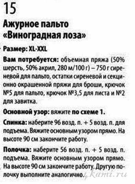 http://ru4kami.ru/uploads/posts/2015-01/1422264040_312a.jpg