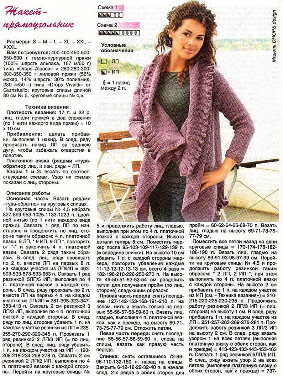 Людмила шерстобой красивое вязание